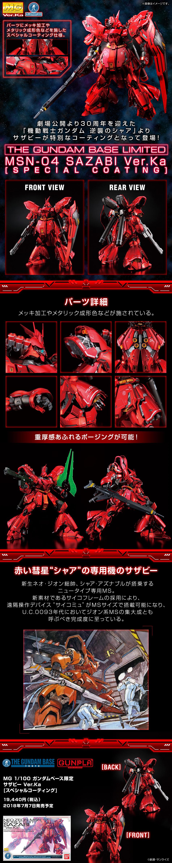 Gundam Base Limited Special Ad for MG Sazabi Ver Ka [Special Coating